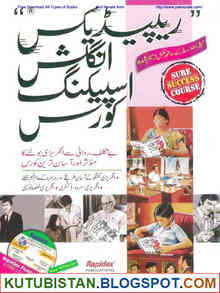 Rapidex English Speaking Course in Urdu PDF Book Free