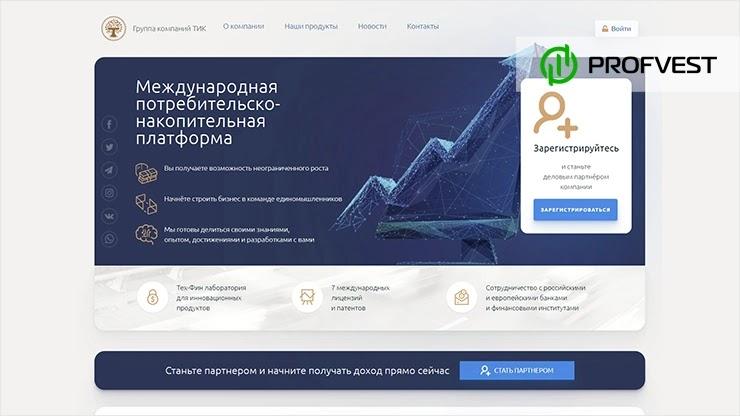 ТИК обзор и отзывы HYIP-проекта