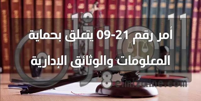 أمر رقم 21-09 يتعلق بحماية المعلومات والوثائق الإدارية PDF