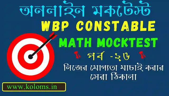WBP General Studies Bangli Quiz Test Part-26 | WBP Math Mock Test