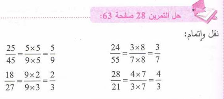 حل تمرين 28 صفحة 63 رياضيات للسنة الأولى متوسط الجيل الثاني