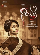 Watch Nayaki (2016) DVDScr Telugu Full Movie Watch Online Free Download