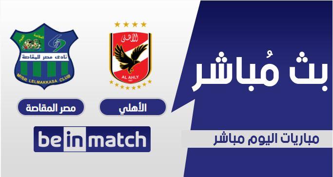 مقابلة الأهلي ومصر المقاصة اليوم