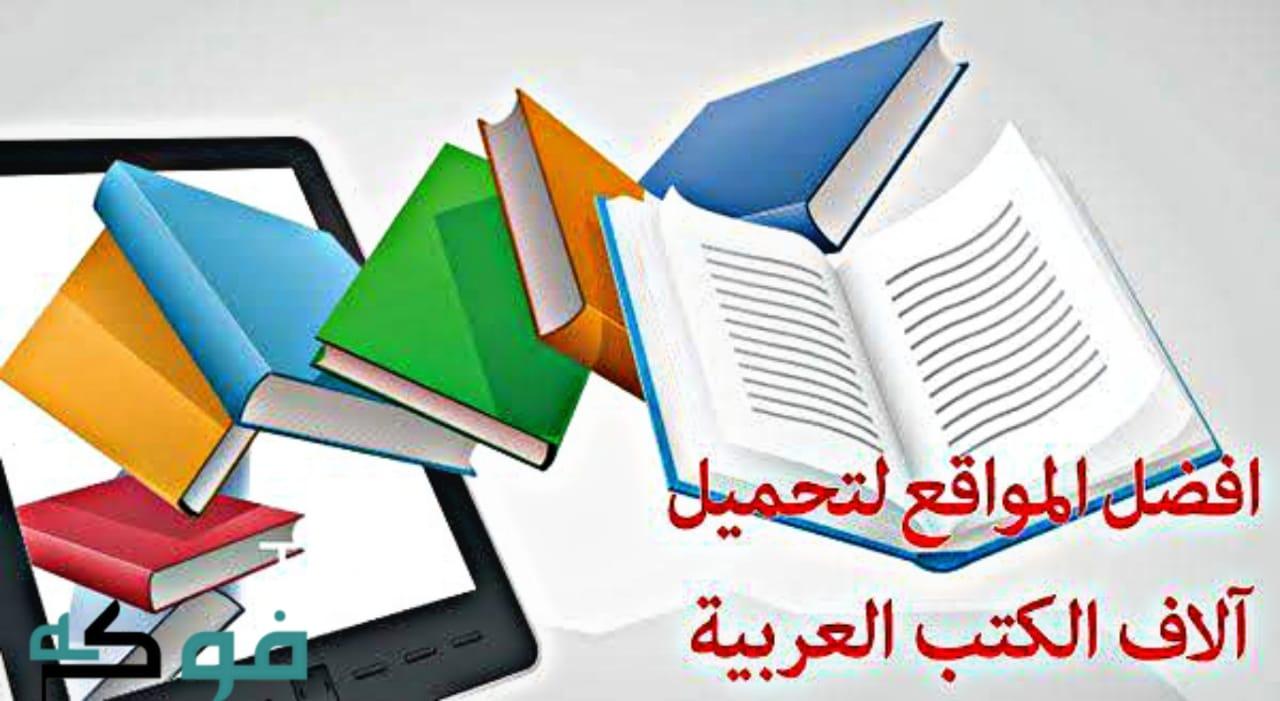 تحميل قارئ الكتب pdf