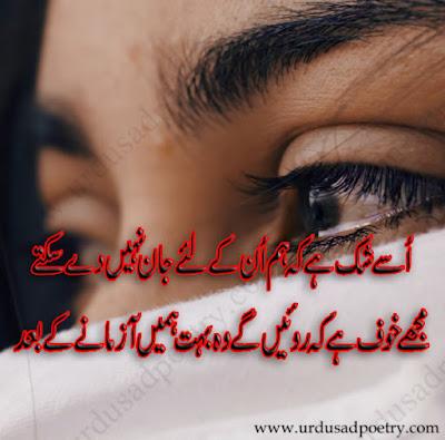 Usay Shaq Hai Ke Hum Un Ke Liye Jaan Nahi De Sakty