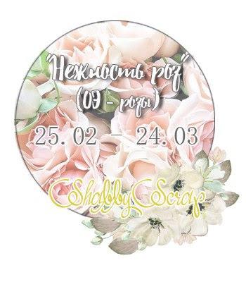 http://shabby-scrap.blogspot.ru/2016/02/blog-post_32.html?showComment=1456406980292#c8494250143752238851