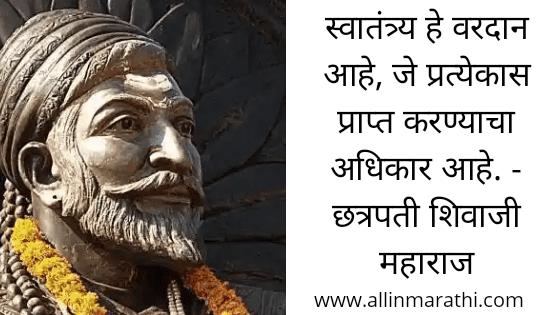 मराठी श्रेष्ठ विचार