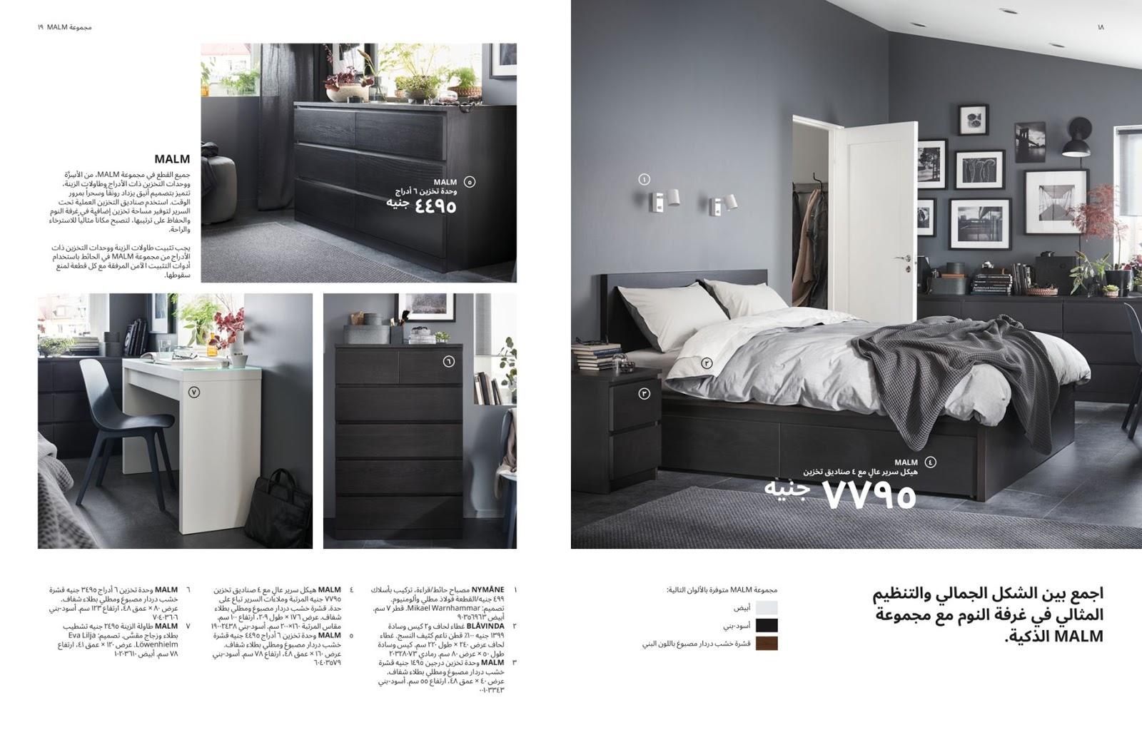 كتالوج ايكيا مصر 2020 IKEA EGYPT