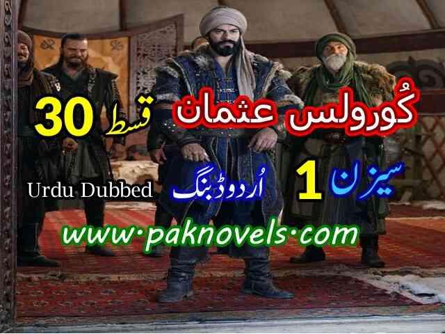 Kurulus Osman Season 1 Episode 30 Urdu Dubbed
