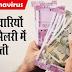 राजस्थान में शिक्षकों के वेतन से सरकार काटेगी 68 अरब 71 लाख रुपए