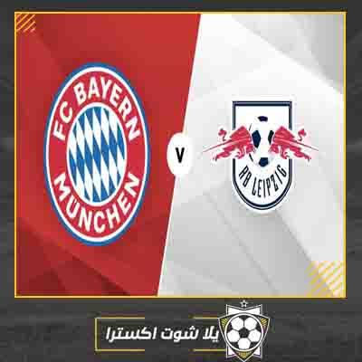 مباراة بايرن ميونخ ولايبزيج مباشر