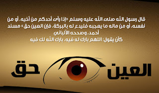 اعراض العين والحسد وعلاجها 00201206224676