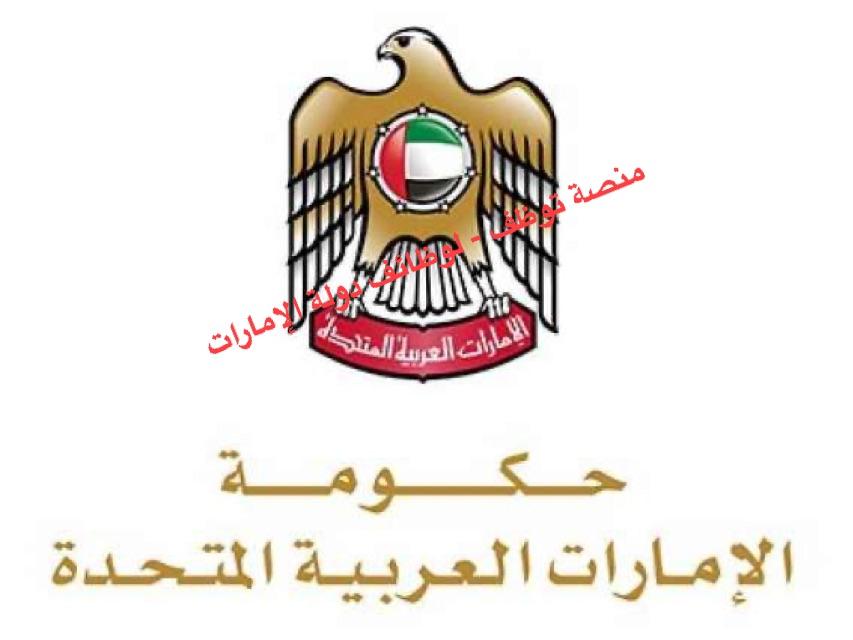 وظائف هيئة الصحة ووقاية المجتمع ، وظائف وزارة العدل ، وظائف حكومية بدولة الإمارات