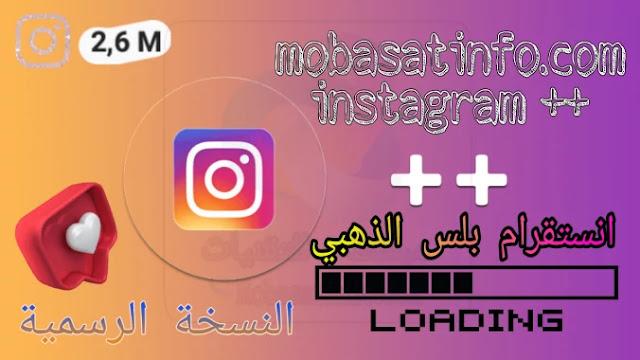 تحميل انستقرام بلس الذهبي 2020 Instagram Plus مجانا اخر تحديث