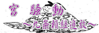 宮騒動〜九条頼経追放〜