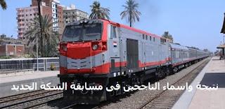 الأن صدور نتيجة مسابقة السكة الحديد 2020 - ننشر كشوف اسماء المقبولين والناجحين فى مسابقة السكة الحديد 2020 pdf في محافظات مصر كاملة