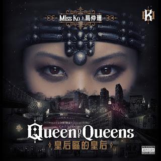 [Album] 皇后區的皇后 Queen of Queen - 葛仲珊 Miss Ko
