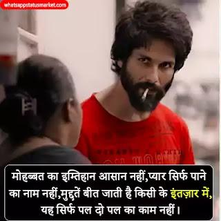 intezaar shayari in hindi images download