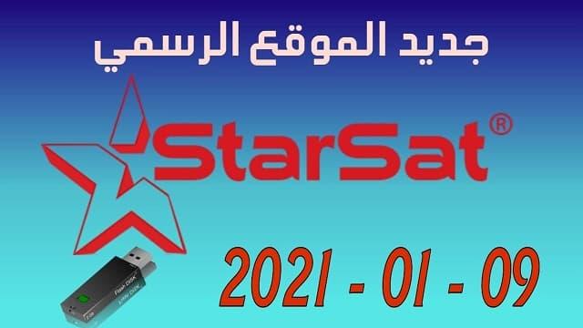 جديد الموقع الرسمي لأجهزة ستارسات STARSAT  يوم 20200109