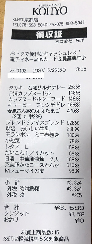 KOHYO 京都店 2020/5/26 のレシート