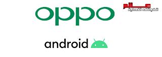 ماهي هواتف أوبو oppo و ريلمي Realme التي ستحصل على نظام أندرويد 10 Android