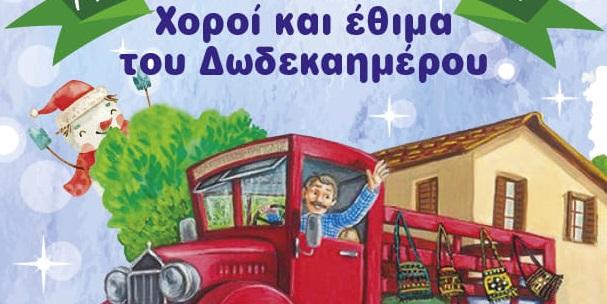 """Χριστούγεννα με την """"Ταγαρού"""" κάνει η """"Ελληνική Παράδοση"""" στο Άργος"""