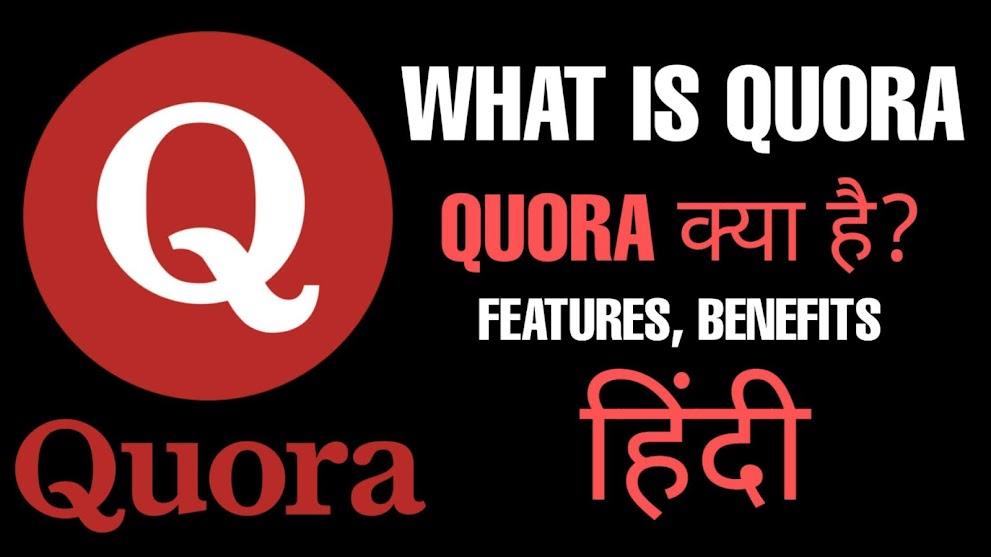 What Is Quora | Quora Kya Hai | Benefits Of Quora | In Hindi
