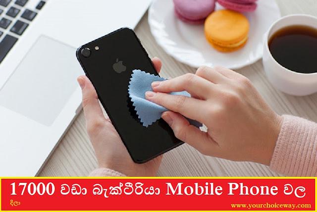 17000 වඩා බැක්ටීරියා Mobile Phone වල 😱🔥⚠️️🚫 (More Than 17000 Bacteria In Mobile Phones) - Your Choice Way