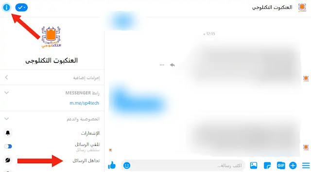 تجاهل الرسائل في ماسنجر للكمبيوتر