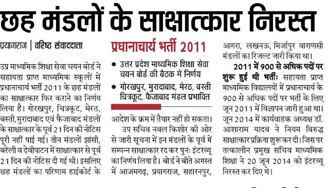 प्रधानाचार्य भर्ती 2011 का 6 मंडलों का साक्षात्कार निरस्त, 900 से अधिक पदों पर शुरू हुई थी भर्ती