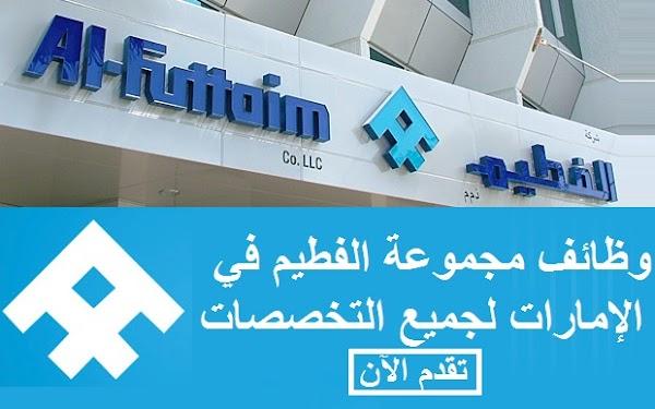 وظائف مجموعة شركات الفطيم لمختلف التخصصات في الإمارات برواتب مجزية