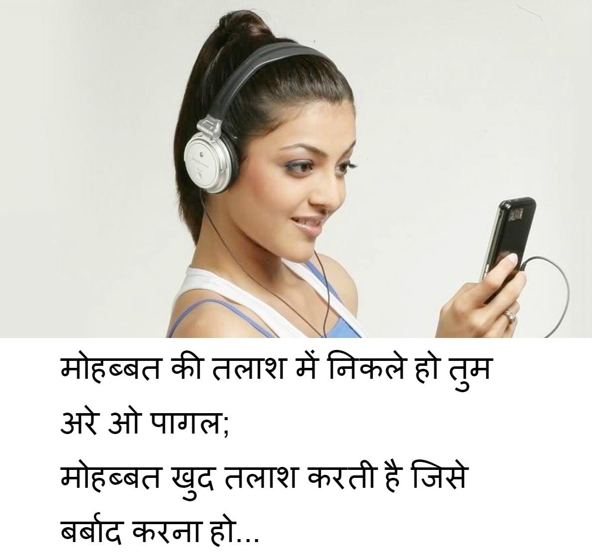 Download Main Wo Duniya Hu Mp3: Shayari Hi Shayari-Excellent Images Download,Dard Ishq