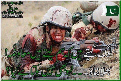 Youth Club Pakistan: ♥♥♥ SALUTE To PAK ARMY ♥♥♥