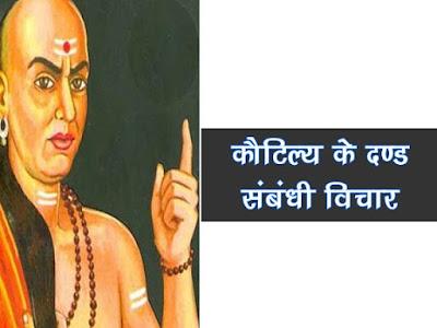 कौटिल्य के दण्ड संबंधी विचार Thoughts about Kautilya's Punishment
