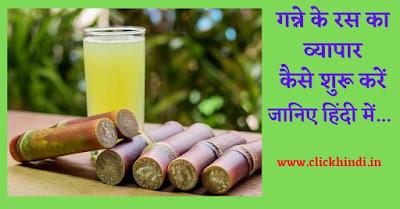 गन्ने के रस का व्यापार कैसे शुरू करें जानिए हिंदी में