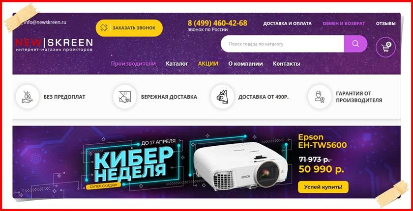 Мошеннический сайт newskreen.ru – Отзывы о магазине, развод! Фальшивый магазин