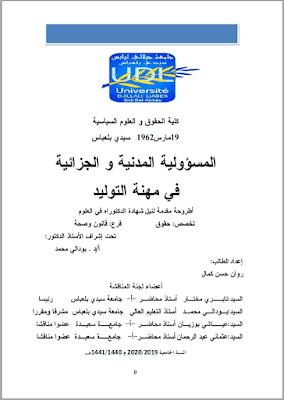 أطروحة دكتوراه: المسؤولية المدنية والجزائية في مهنة التوليد PDF