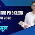 Capsule For IBPS RRB Prelims 2020 in Hindi : परीक्षा से पहले पूर्ण मार्गदर्शन, डाउनलोड करें कैप्सूल pdf