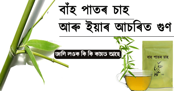 Bamboo Tea Benefits in Assamese