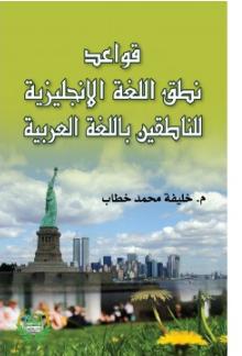 تحميل كتاب قواعد نطق اللغة الانجليزية للناطقين باللغة العربية pdf
