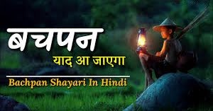 Bachpan Status in Hindi