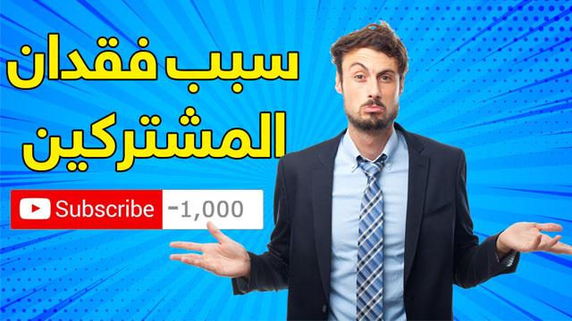 تحذير لاصحاب القنوات، حذف المشتركين و قوانين يوتيوب الجديدة 2019 !