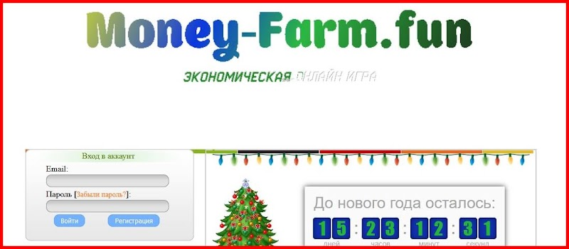 Мошенническая игра money-farm.fun – Отзывы, развод, платит или лохотрон? Информация!