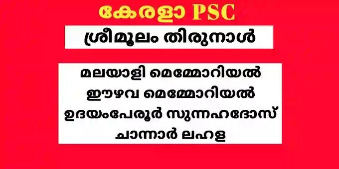 ഉദയംപേരൂർ സുന്നഹദോസ്-കൂനൻ കുരിശ് പ്രതിജ്ഞ