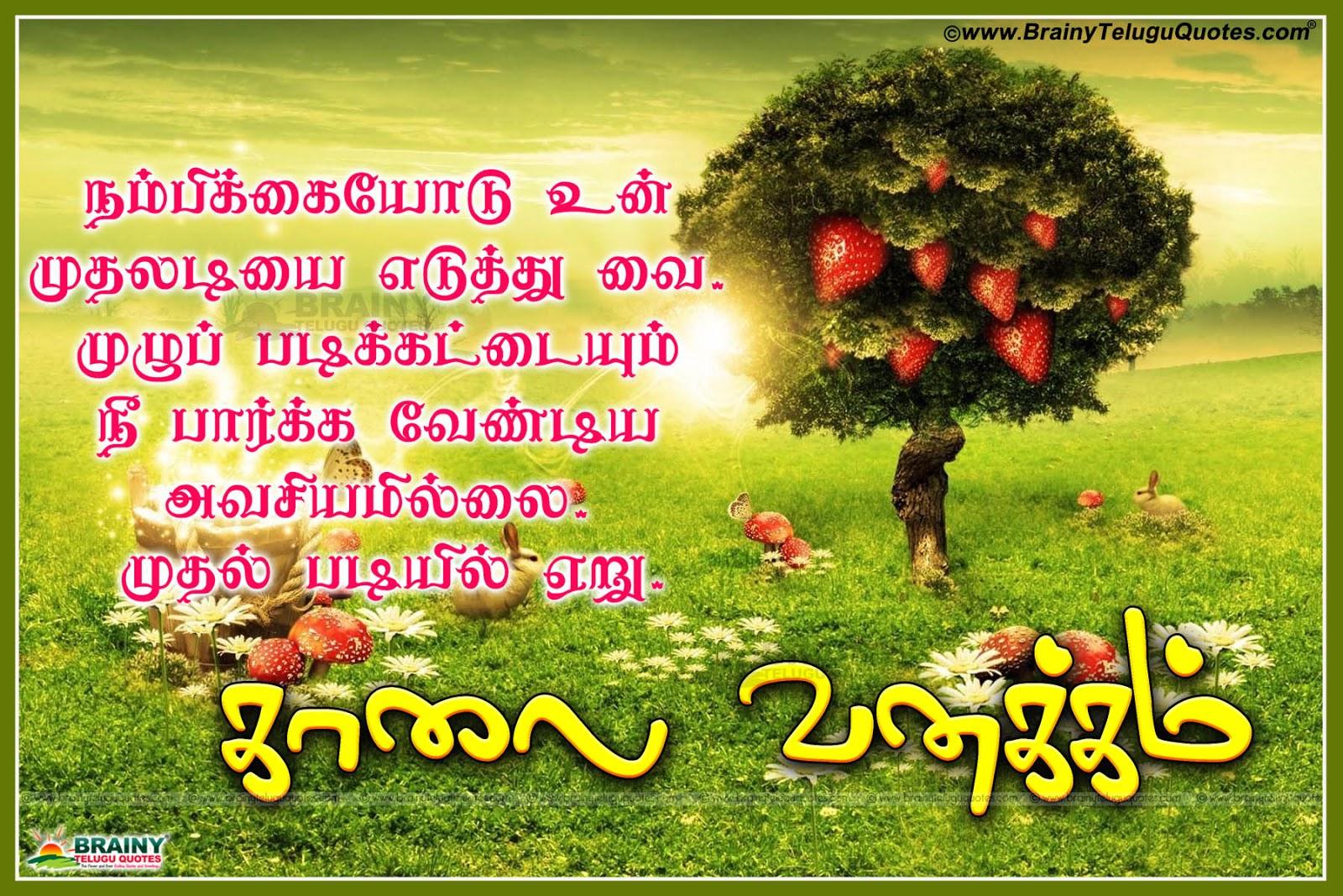 tamil new good morning images kalai vanakkam wallpaper