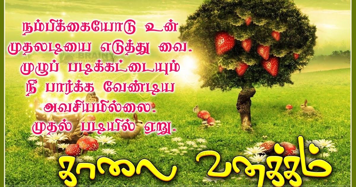 Good Evening Wallpaper With Quotes In Hindi Tamil New Good Morning Images Kalai Vanakkam Wallpaper