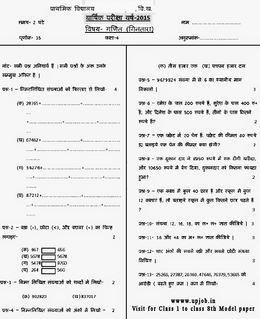 UP Primary School, UPS Exam Time Table Question Paper 2019-20