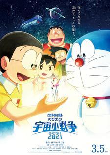 Doraemon Movie 41: Nobita no Little Star Wars Opening/Ending Mp3 [Complete]