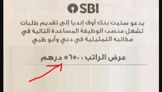 وظائف شاغرة في ستيت بنك أوف إنديا راتب 5650 درهم