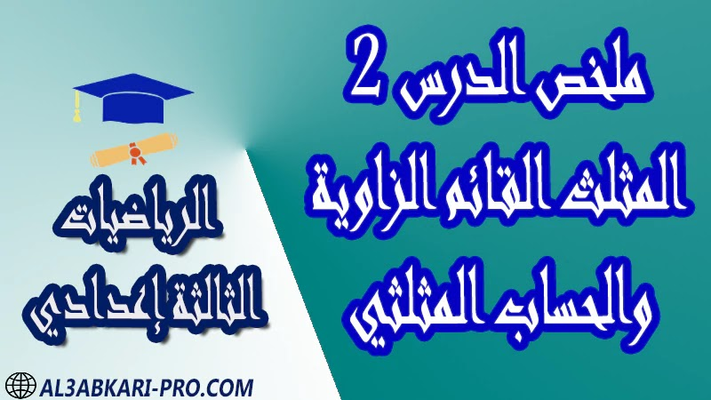 تحميل ملخص الدرس 2 المثلث القائم الزاوية والحساب المثلثي - مادة الرياضيات مستوى الثالثة إعدادي تحميل ملخص الدرس 2 المثلث القائم الزاوية والحساب المثلثي - مادة الرياضيات مستوى الثالثة إعدادي